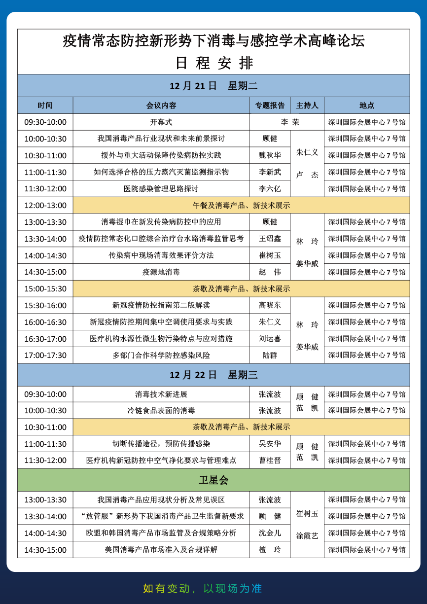 2021深圳国际医用消毒及感控设备展览会林浩-4.png